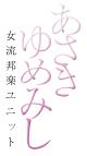 女流邦楽ユニット あさきゆめみし